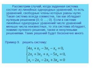Рассмотрим случай, когда заданная система состоит из линейных однородных ур