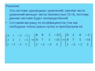 Решение: Эта система однородных уравнений; причём число уравнений меньше чис