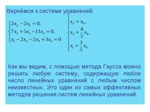 Вернёмся к системе уравнений: Как мы видим, с помощью метода Гаусса можно реш