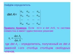 Найдём определитель det A= Правило Крамера. Если m=n и det A≠0, то система со