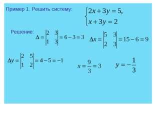 Пример 1. Решить систему: Решение: