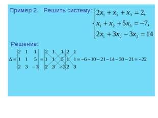 Пример 2. Решить систему: Решение: