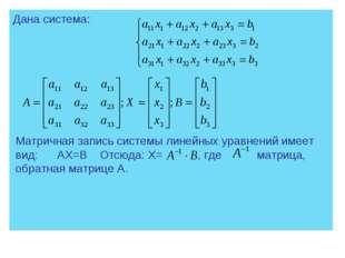 Дана система: Матричная запись системы линейных уравнений имеет вид: АХ=В Отс