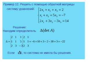 Пример 12. Решить с помощью обратной матрицы систему уравнений: Решение: Нахо