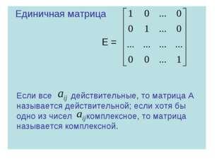 Единичная матрица Е = Если все действительные, то матрица А называется дейст