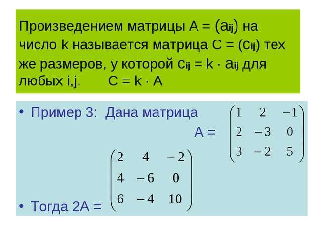 Произведением матрицы А = (aij) на число k называется матрица С = (cij) тех ж...