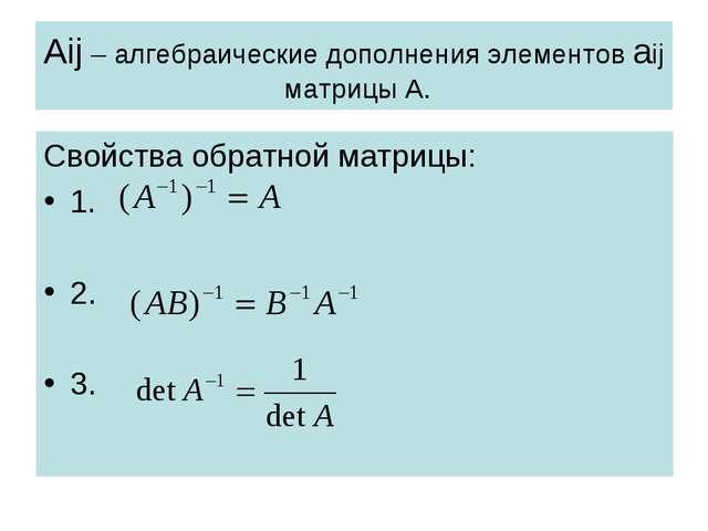 Aij – алгебраические дополнения элементов aij матрицы А. Свойства обратной ма...