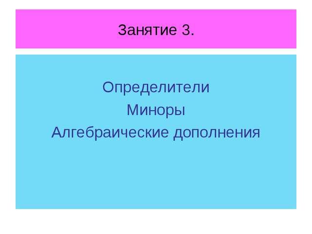 Занятие 3. Определители Миноры Алгебраические дополнения