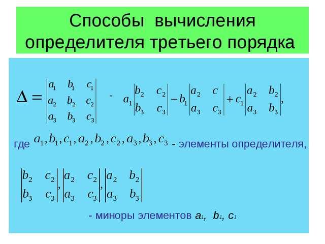Способы вычисления определителя третьего порядка = где - элементы определител...