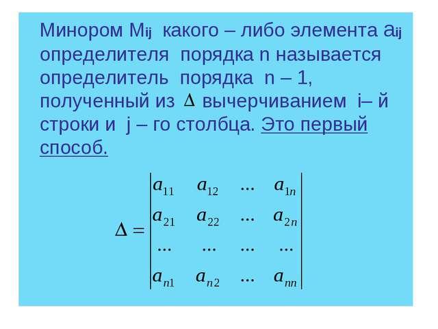 Минором Мij какого – либо элемента aij определителя порядка n называется опр...