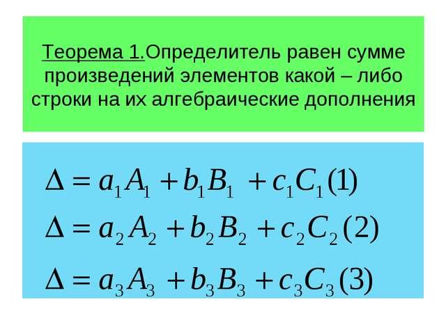 Теорема 1.Определитель равен сумме произведений элементов какой – либо строки...