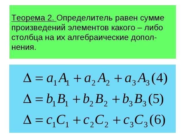 Теорема 2. Определитель равен сумме произведений элементов какого – либо стол...