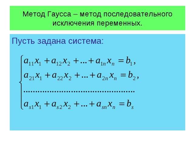 Метод Гаусса – метод последовательного исключения переменных. Пусть задана си...