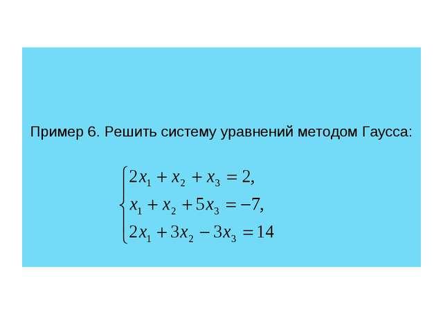 Пример 6. Решить систему уравнений методом Гаусса: