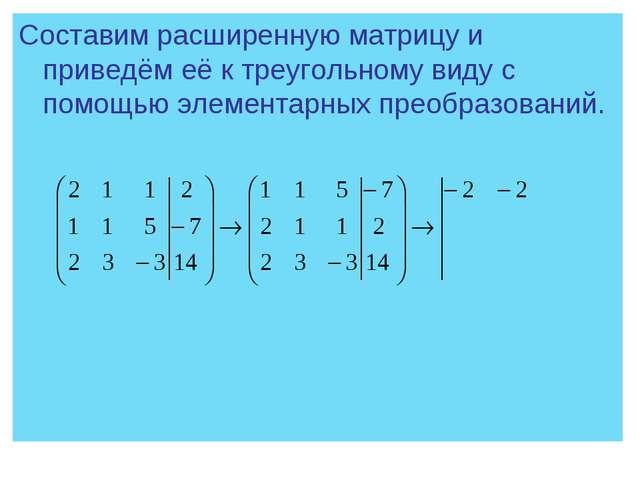 Составим расширенную матрицу и приведём её к треугольному виду с помощью элем...