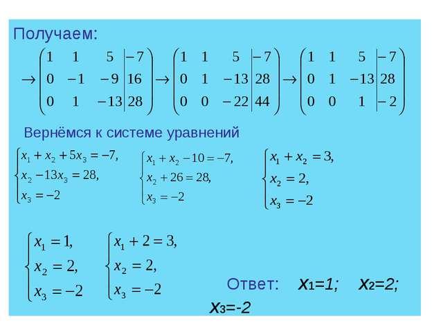 Получаем: Вернёмся к системе уравнений Ответ: х1=1; х2=2; х3=-2