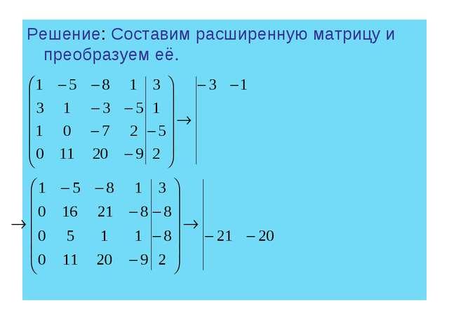 Решение: Составим расширенную матрицу и преобразуем её.