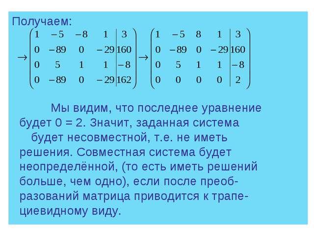 Получаем: Мы видим, что последнее уравнение будет 0 = 2. Значит, заданная си...