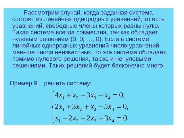 Рассмотрим случай, когда заданная система состоит из линейных однородных ур...