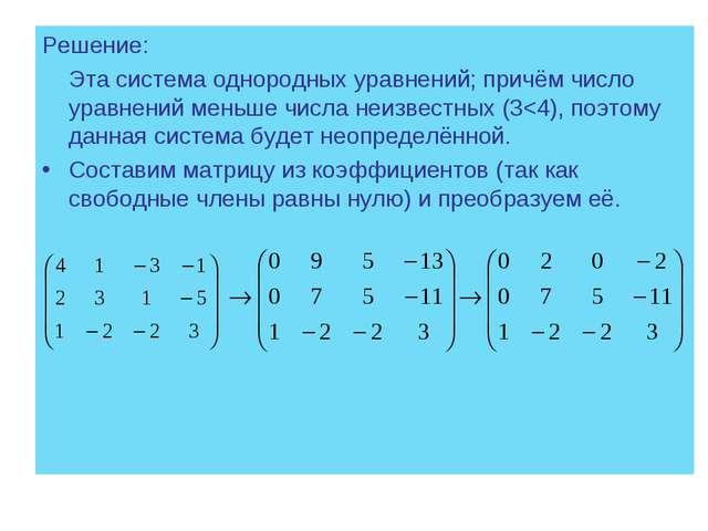 Решение: Эта система однородных уравнений; причём число уравнений меньше чис...