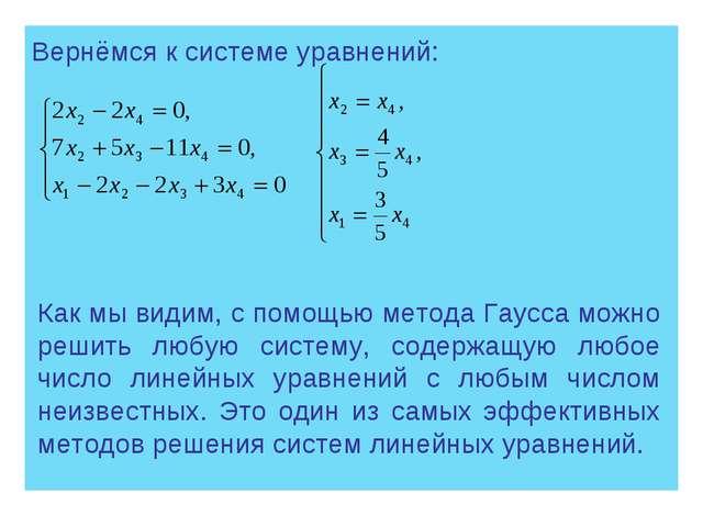 Вернёмся к системе уравнений: Как мы видим, с помощью метода Гаусса можно реш...