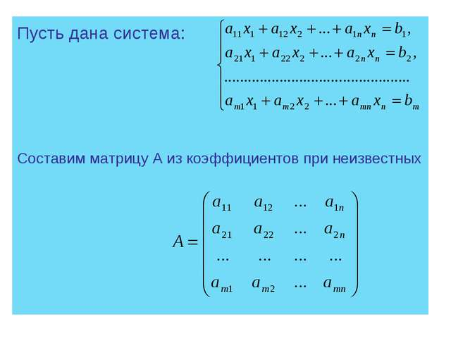 Пусть дана система: Составим матрицу А из коэффициентов при неизвестных