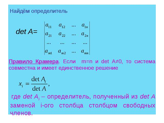 Найдём определитель det A= Правило Крамера. Если m=n и det A≠0, то система со...
