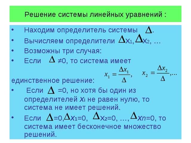 Решение системы линейных уравнений : Находим определитель системы . Вычисляем...