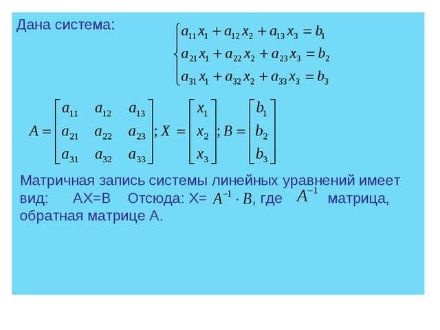 Дана система: Матричная запись системы линейных уравнений имеет вид: АХ=В Отс...