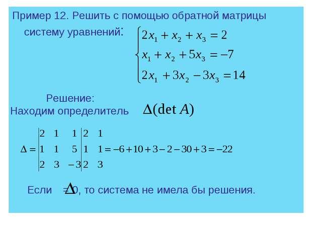 Пример 12. Решить с помощью обратной матрицы систему уравнений: Решение: Нахо...