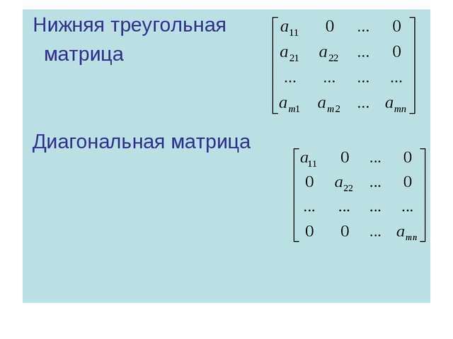 Нижняя треугольная матрица Диагональная матрица