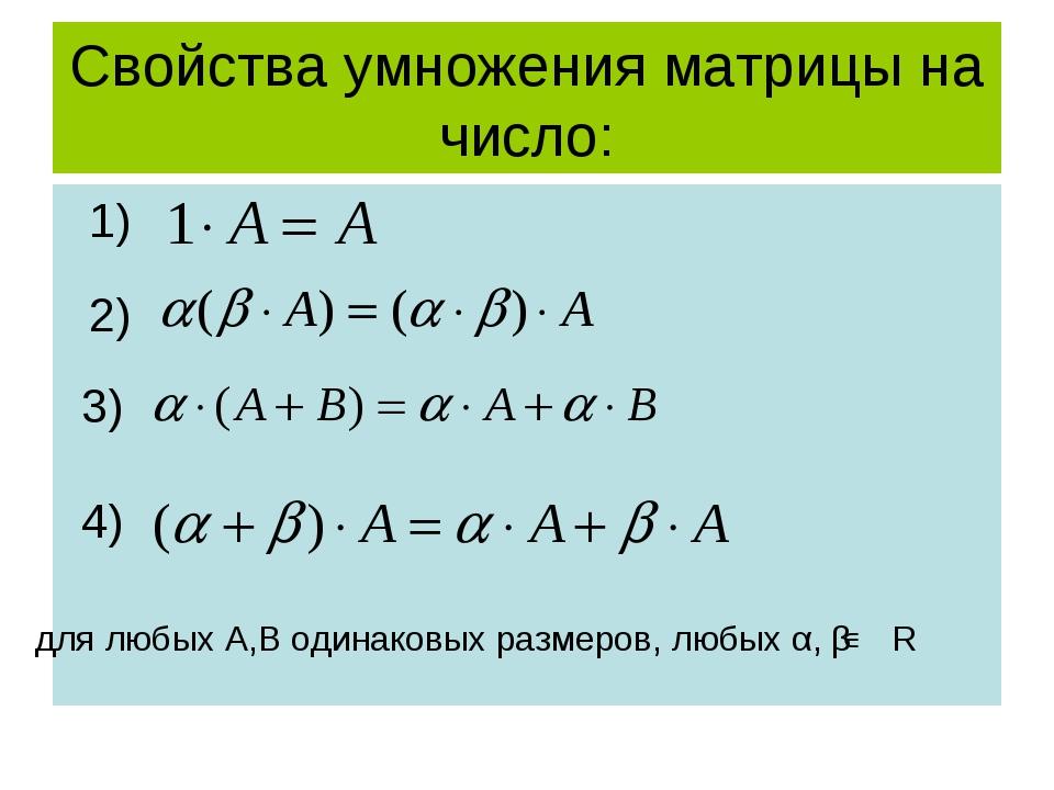 Свойства умножения матрицы на число: 1) 2) 3) 4) для любых А,В одинаковых раз...