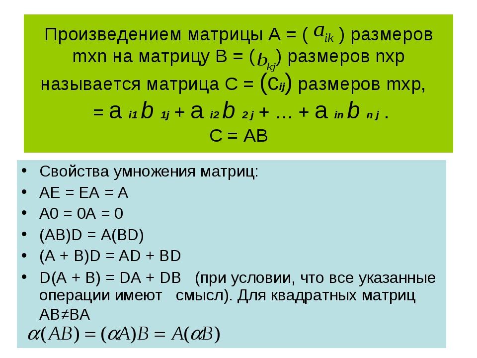 Произведением матрицы А = ( ) размеров mхn на матрицу В = ( ) размеров nхp на...