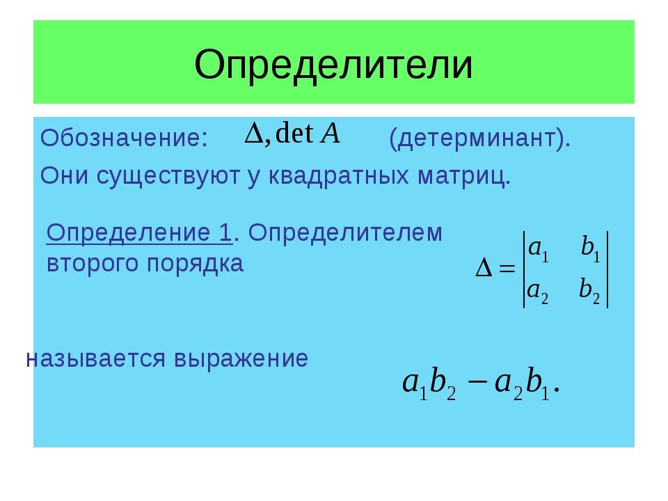 Определители Обозначение: (детерминант). Они существуют у квадратных матриц....