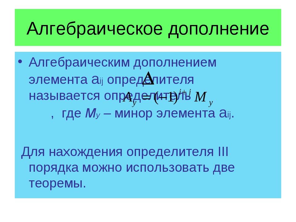Алгебраическое дополнение Алгебраическим дополнением элемента аij определител...