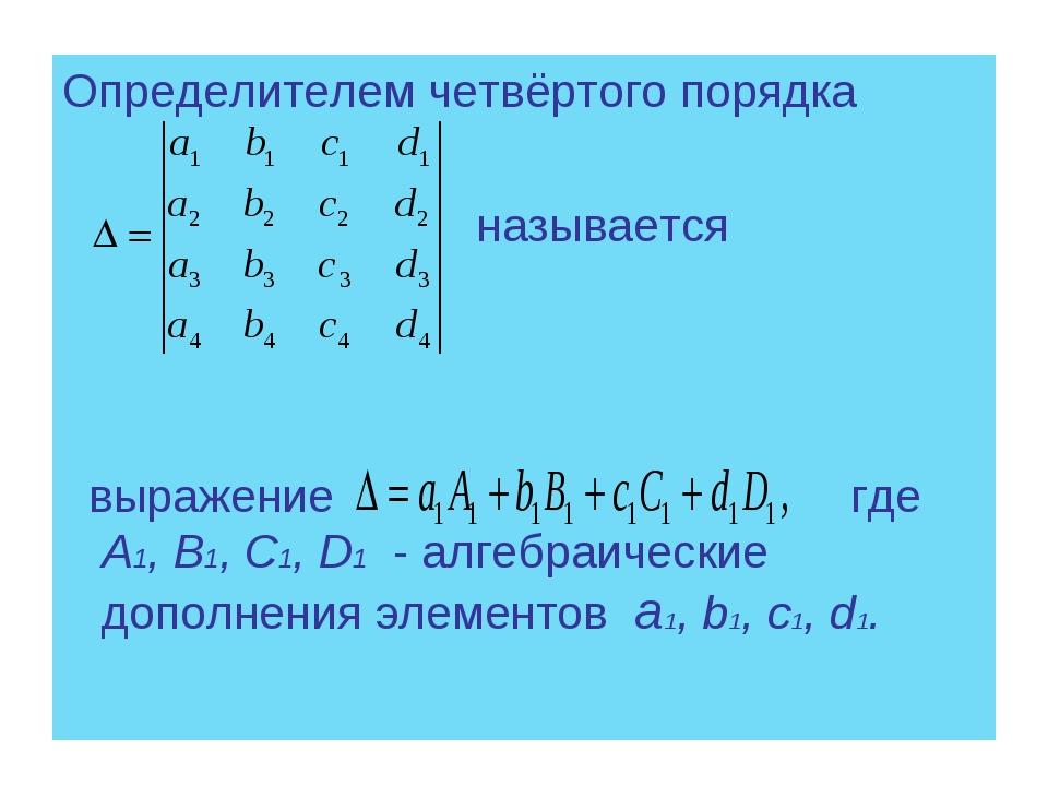 Определителем четвёртого порядка называется выражение где A1, B1, C1, D1 - ал...