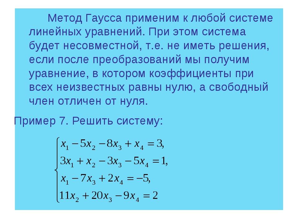 Метод Гаусса применим к любой системе линейных уравнений. При этом система...