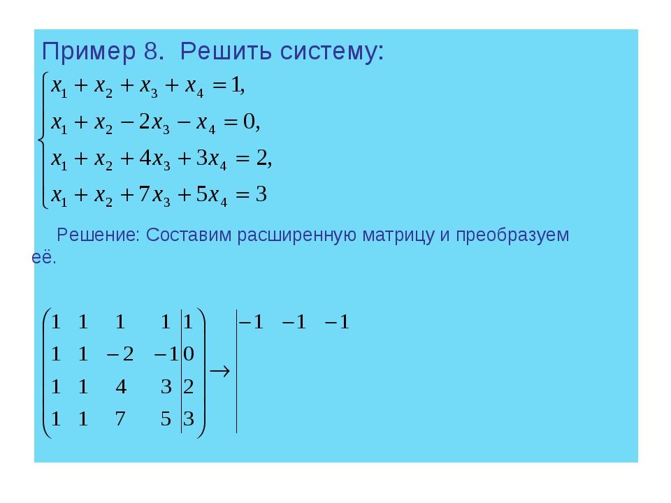 Пример 8. Решить систему: Решение: Составим расширенную матрицу и преобразуем...