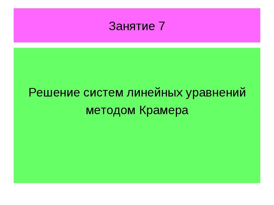 Занятие 7 Решение систем линейных уравнений методом Крамера