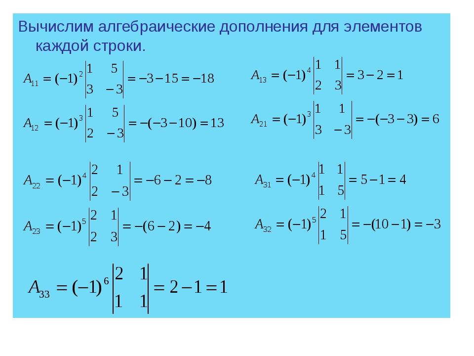 Вычислим алгебраические дополнения для элементов каждой строки.