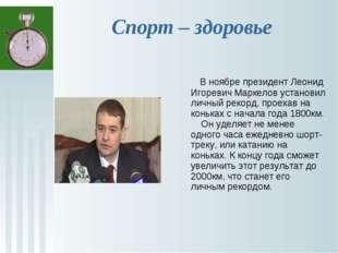 Спорт – здоровье В ноябре президент Леонид Игоревич Маркелов установил личный
