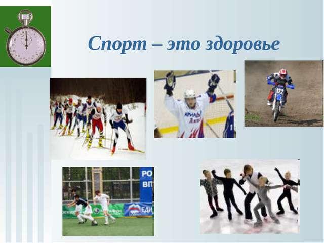 Спорт – это здоровье
