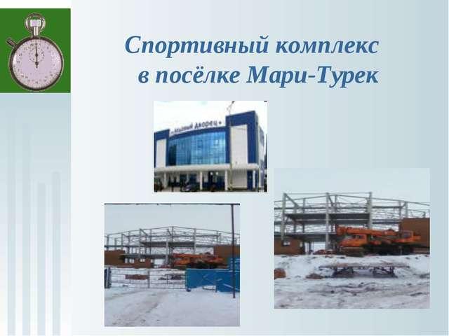 Спортивный комплекс в посёлке Мари-Турек
