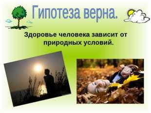 Здоровье человека зависит от природных условий.