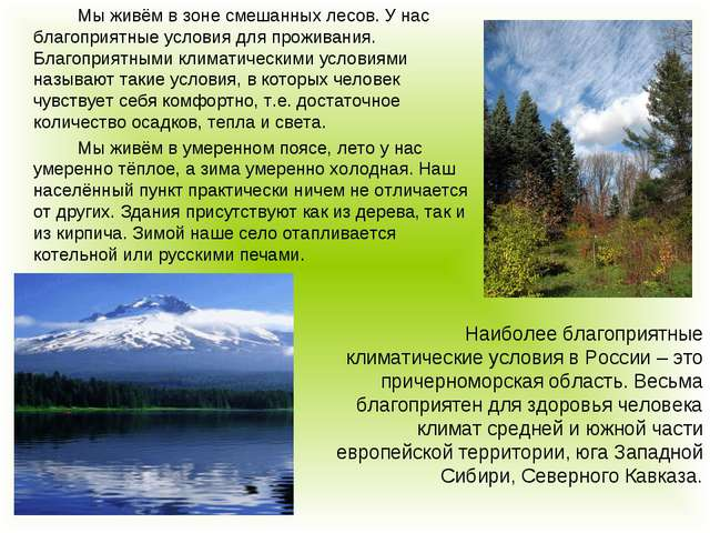 Мы живём в зоне смешанных лесов. У нас благоприятные условия для проживания...