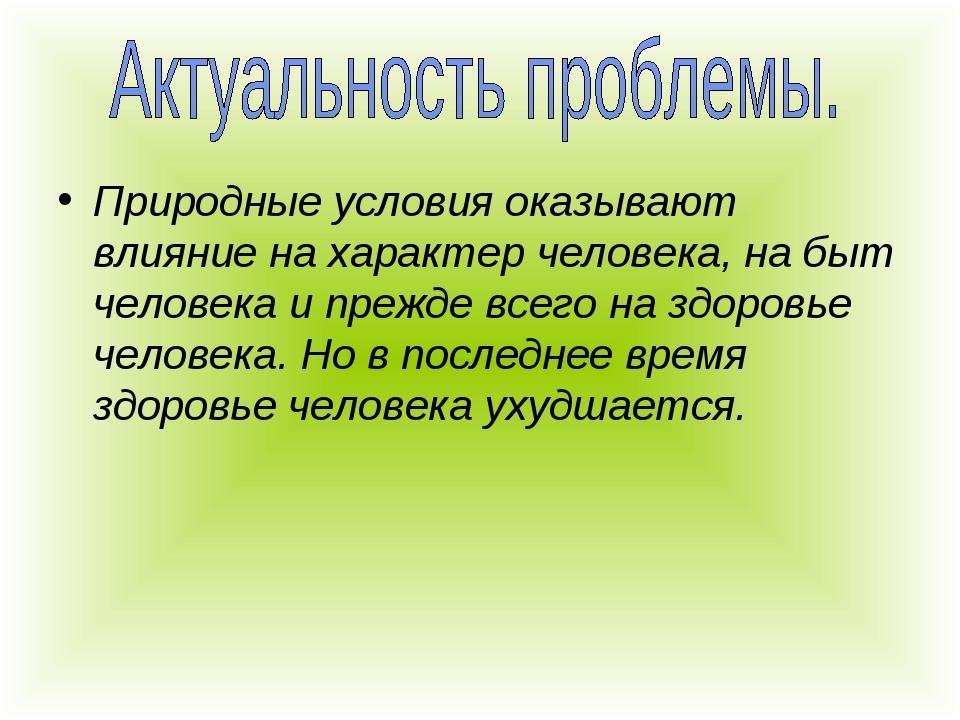 Природные условия оказывают влияние на характер человека, на быт человека и п...