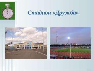 Стадион «Дружба»
