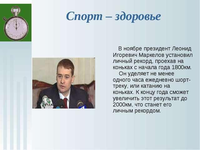 Спорт – здоровье В ноябре президент Леонид Игоревич Маркелов установил личный...