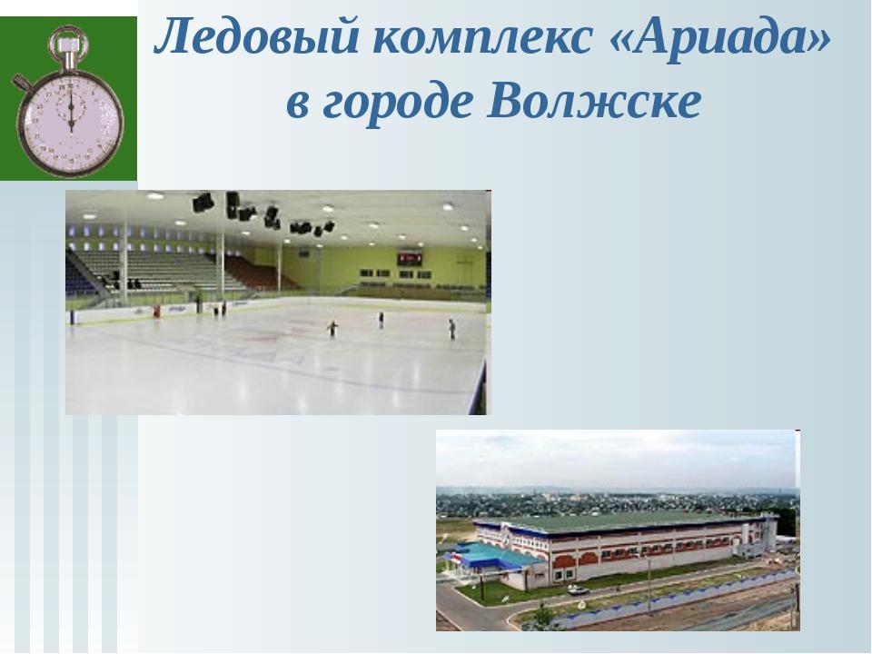 Ледовый комплекс «Ариада» в городе Волжске