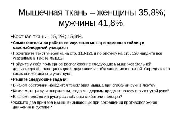 Мышечная ткань – женщины 35,8%; мужчины 41,8%. Костная ткань - 15,1%; 15,9%....